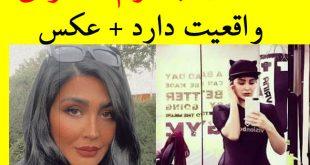 کسف حجاب مریم معصومی بازیگر