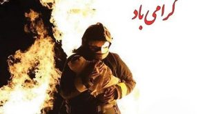 پیامک تبریک روز آتشنشان 1400