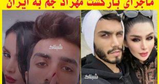 بازگشت مهراد جم به ایران