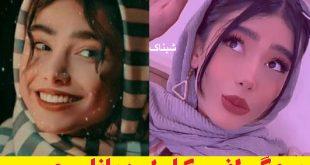 بیوگرافی دیانا رحیمی چهره معروف اینستاگرامی