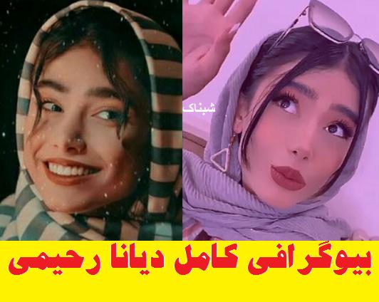 diana rahimi 1 - بیوگرافی دیانا رحیمی چهره معروف اینستاگرامی + عکسها