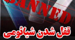 تحریم شیائومی قفل شدن گوشی ها در ایران