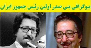 بیوگرافی بنی صدر و همسرش + درگذشت بنی صدر اولین رئیس جمهور ایران