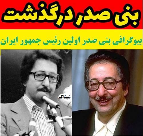 بیوگرافی بنی صدر درگذشت بنی صدر اولین رئیس جمهور ایران